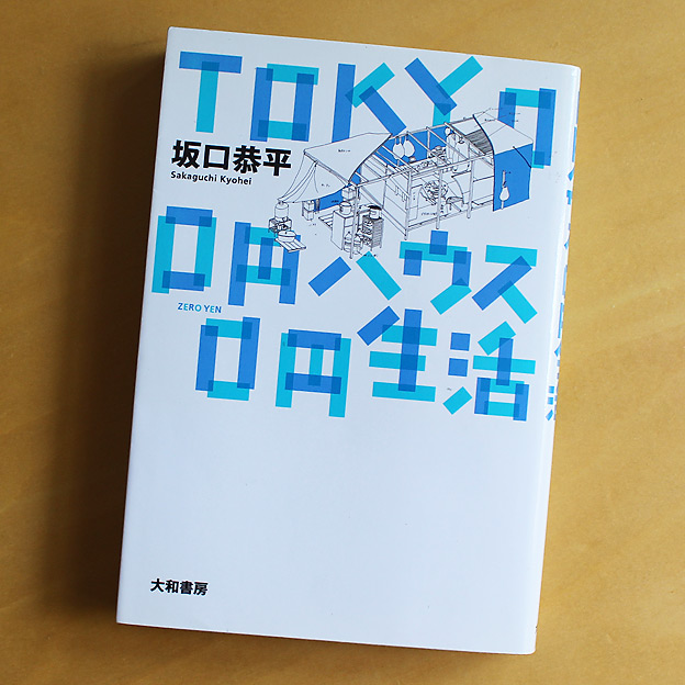 CAMP HOUSE/「TOKYO 0円ハウス 0円生活 」を読んでみた