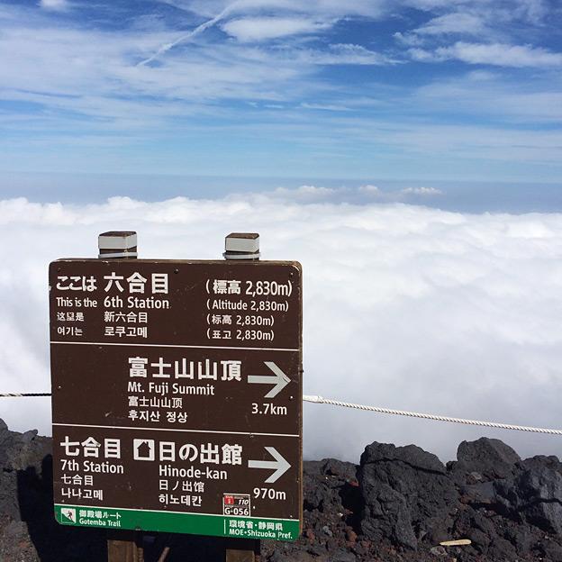 CAMP HOUSE 御殿場口から富士山に登ってみた