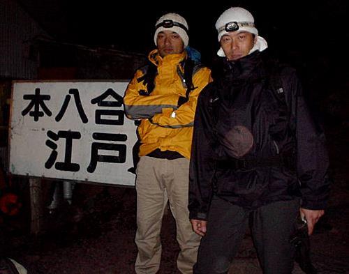2005年8月25日富士山本八合目にて