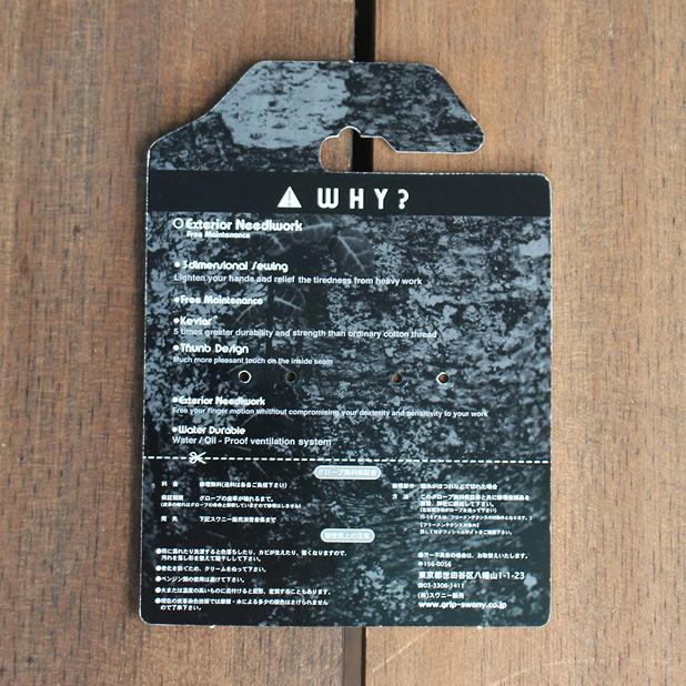 Grip Swany(グリップスワニー)G-3の無料修理保証書