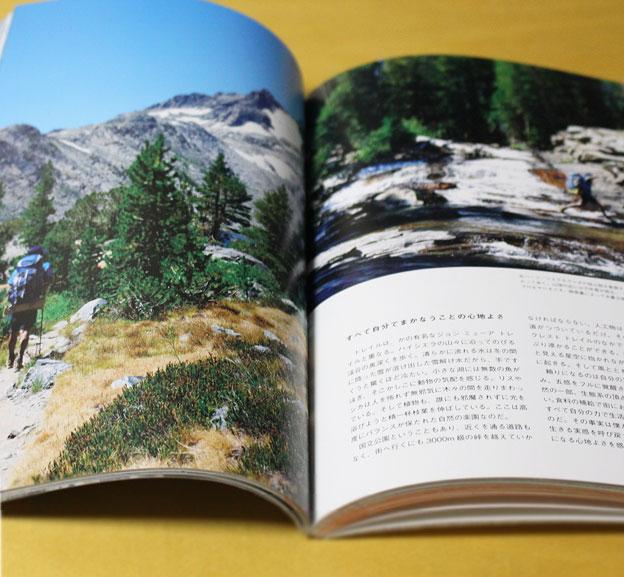 CAMP HOUSE/LONG TRAIL HIKING BOOK