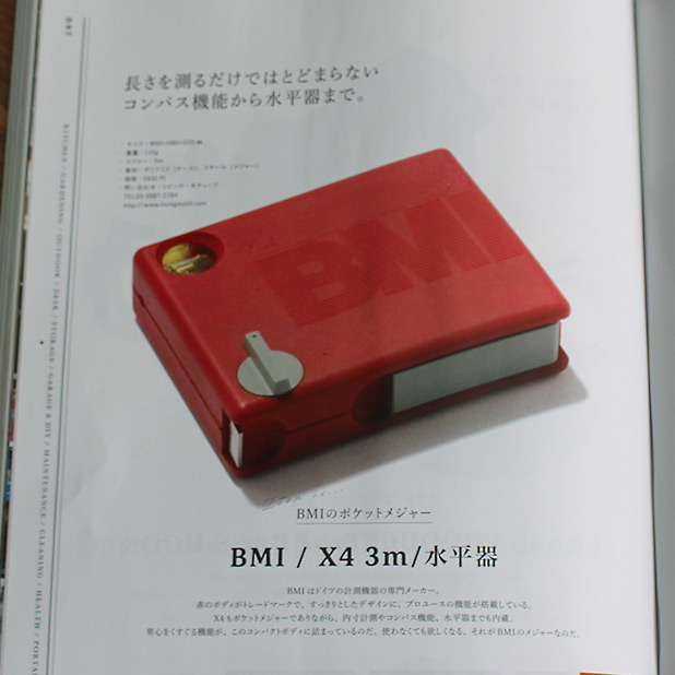 BMI X4メジャー