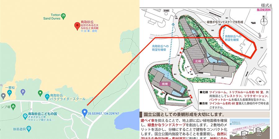 鳥取砂丘 ワーケーション SAND BOX TOTTORI