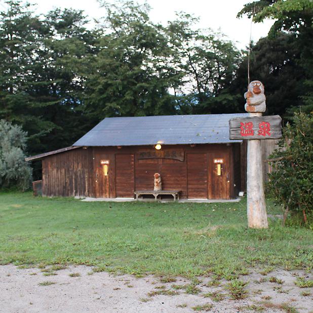 やまもり温泉キャンプ場-温泉施設